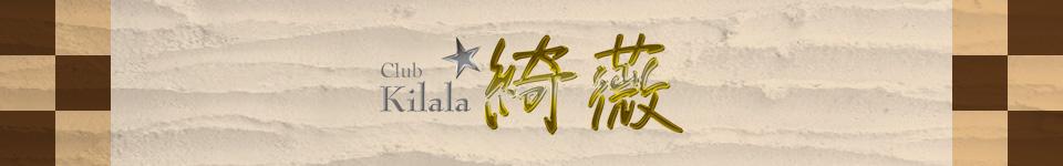 静岡市人気のキャバクラ。来客多数の為女の子を募集中!クラブキララで働こう!